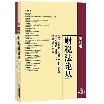 [尋書網] 9787511878434 財稅法論叢(第15卷) /劉劍文 主編(簡體書sim1a)