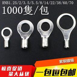冷壓圓形裸端子 銅線耳 RNB1.25/2/3.5/5.5/8/14/22/38/60/70-3~12 紫銅鍍錫