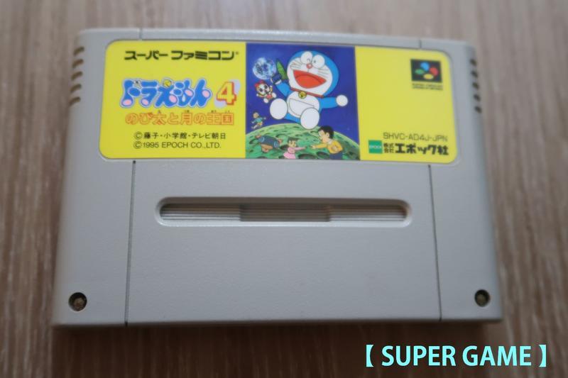 【 SUPER GAME 】SFC(日版)二手原版遊戲~哆啦A夢 4 大雄與月之王國(0184)