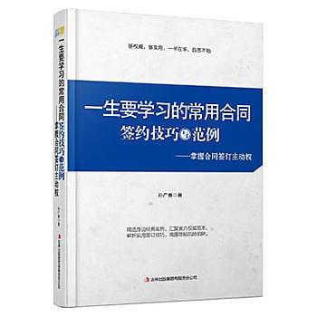 [尋書網] 9787553410968 一生要學習的常用合同 /孫廣春(簡體書sim1a)