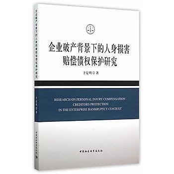 [尋書網] 9787516147597 企業破產背景下的人身損害賠償債權保護研究(簡體書sim1a)