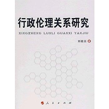 [尋書網] 9787010066431 行政倫理關係研究 /劉祖雲 著(簡體書sim1a)