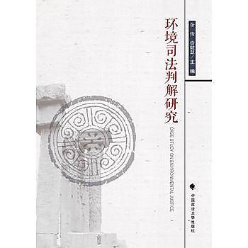 [尋書網] 9787562066644 環境司法判解研究(簡體書sim1a)