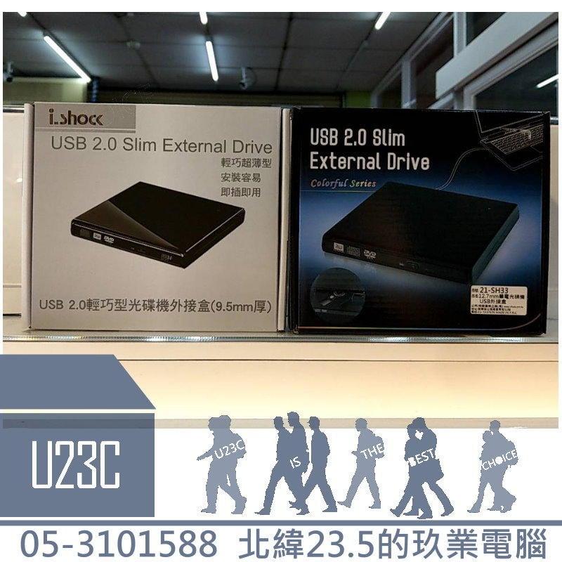 【嘉義U23C 含稅附發票】i-shock 光碟機外接盒 9.5mm 12.7MM筆記型光碟機 USB外接盒