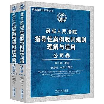 [尋書網] 9787509359228 最高人民法院指導性案例裁判規則理解與適用•公(簡體書sim1a)