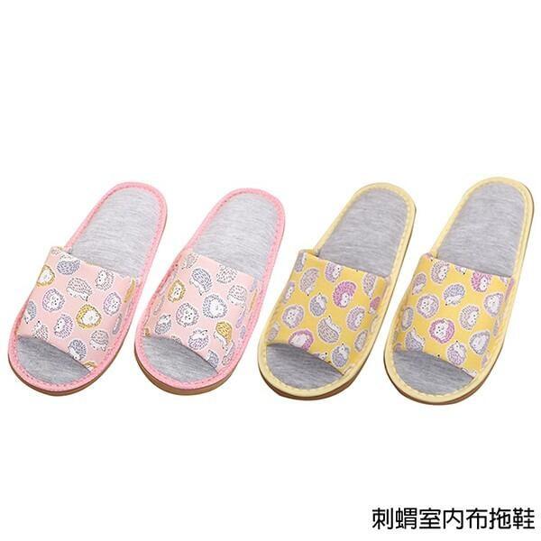 QQ刺蝟室內布拖鞋-萌萌黃/萌萌粉【333家居鞋館】