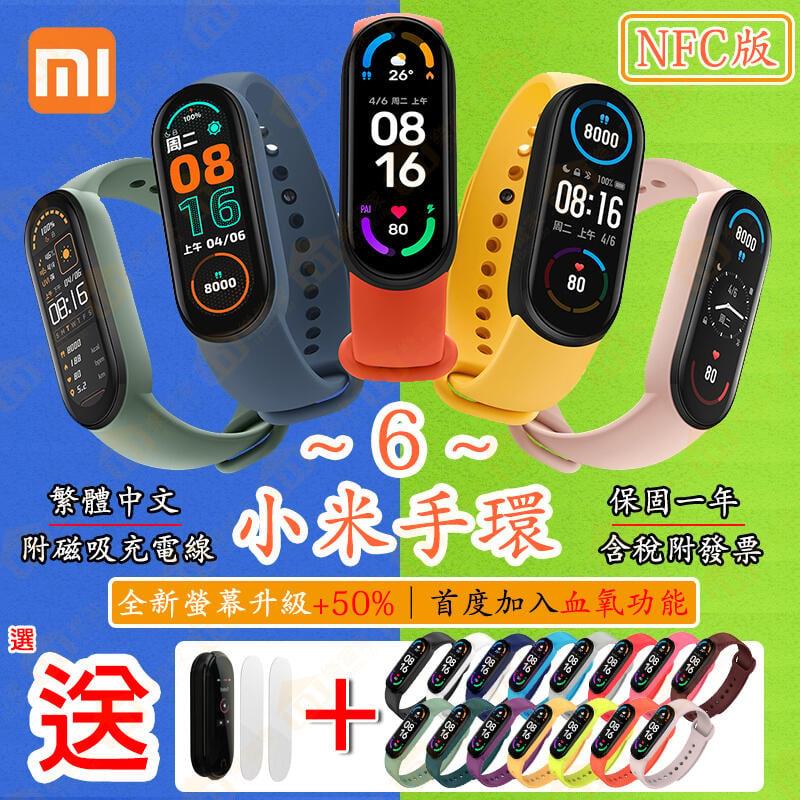 台灣現貨速發 小米手環6 繁體中文 保固一年「贈保護膜2片+彩色腕帶」小米手環6代 血氧測量 心率偵測 運動手錶 NFC