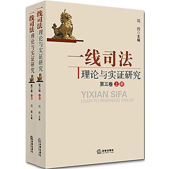 [尋書網] 9787511874542 一線司法理論與實證研究(第三卷 上下冊)(簡體書sim1a)