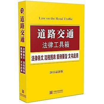 [尋書網] 9787509361054 道路交通法律工具箱:法律條文 流程圖表 案例(簡體書sim1a)