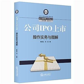 [尋書網] 9787511873484 公司IPO上市操作實務與圖解 /陳思遠,劉雙 著(簡體書sim1a)