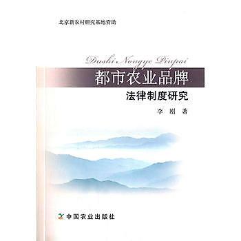 [尋書網] 9787109199934 都市農業品牌法律制度研究 /李剛 著(簡體書sim1a)