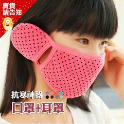 抗寒神器 八色自選 護耳口罩 保暖口罩耳罩二合一 帶耳套的口罩 加厚保暖防塵 口罩 耳罩 一體成型 騎車口罩【賣貴請告知