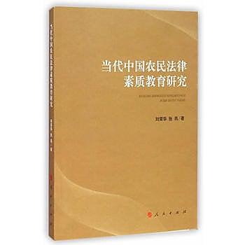 [尋書網] 9787010141558 當代中國農民法律素質教育研究 /劉榮華,張燕 著(簡體書sim1a)