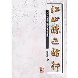 簡體書O城堡【江山勝跡詩行】 9787544322522 海南出版社 作者:翟培基 著