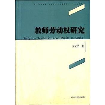 [尋書網] 9787215088139 教師勞動權研究 /王工廠(簡體書sim1a)