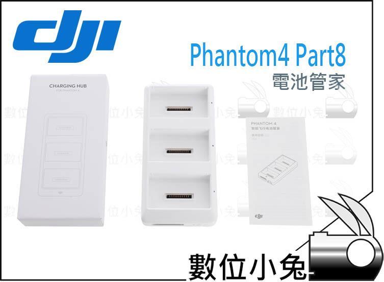 免睡攝影【DJI Phantom4 Part8 電池管家充電器】pro Advanced 一次充三顆 P4P