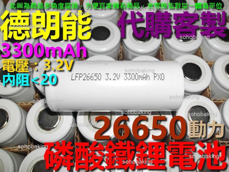 鐵鋰電池 26650 德朗能 3300mah 3.2V 動力型  電動腳踏車 電動車 磷酸鋰鐵電池 鋰電池維修 客製點焊