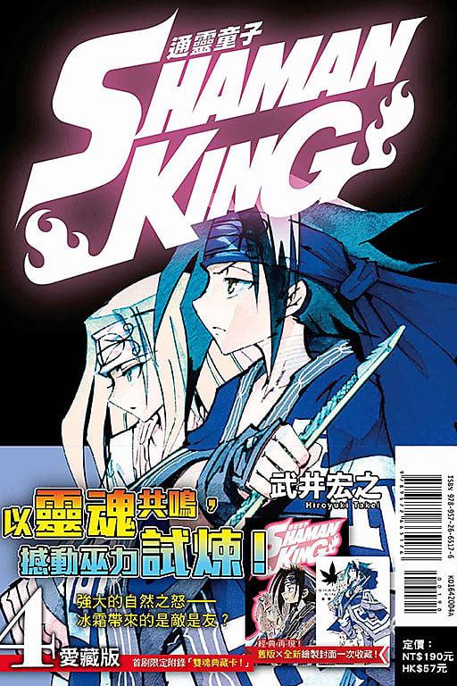 【現貨】漫畫《通靈童子 愛藏版 4 (武井宏之) 東立》2021-4-12