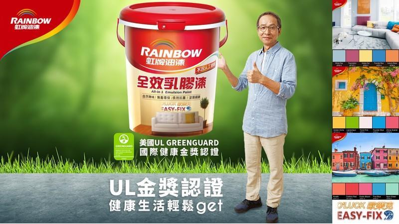 【歐樂克修繕家】 虹牌 458 全效乳膠漆 內牆乳膠漆 清新無味 5加侖