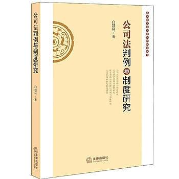[尋書網] 9787511891310 公司法判例與制度研究(簡體書sim1a)