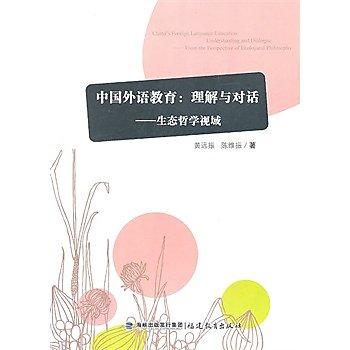 [尋書網] 9787533454869 中國外語教育:理解與對話--生態哲學視域(簡體書sim1a)