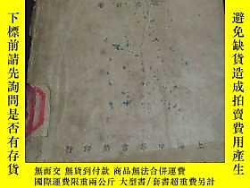 古文物罕見西洋制譜學提要露天32939 罕見西洋制譜學提要 王光祈 中華書局  出版1929