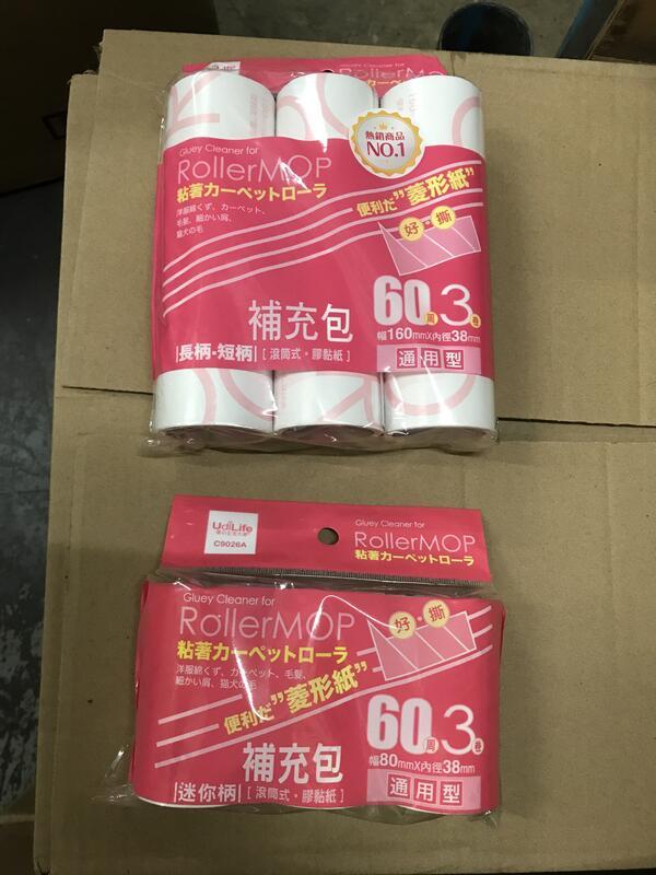 UdiLife 菱形紙/短柄 迷你柄 膠黏拖把補充包 滾筒式膠黏紙 8公分 16公分 一包3捲 桃園可自取