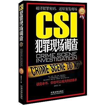 [尋書網] 9787509362440 CSI犯罪現場調查:最新昇級版 熱播美劇CS(簡體書sim1a)