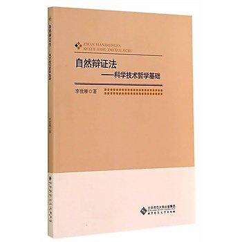 [尋書網] 9787303155224 自然辯證法:科學技術哲學基礎 /李世雁  著(簡體書sim1a)