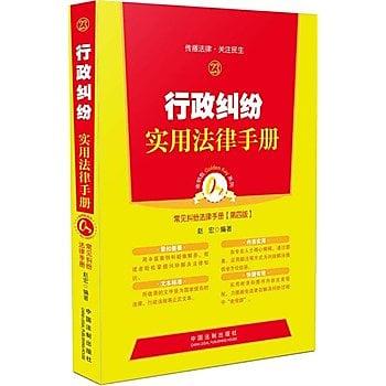 [尋書網] 9787509358818 行政糾紛實用法律手冊 /趙宏 編著(簡體書sim1a)