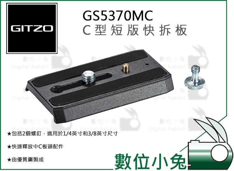 數位小兔【GITZO 捷信 GS5370MC C型短版快拆板】雞肉 公司貨 雲台 三腳架 相機底座 鋁合金快板 短板