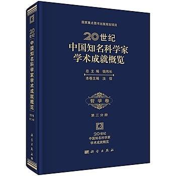 [尋書網] 9787030417688 20世紀中國知名科學家學術成就概覽  哲學卷(簡體書sim1a)