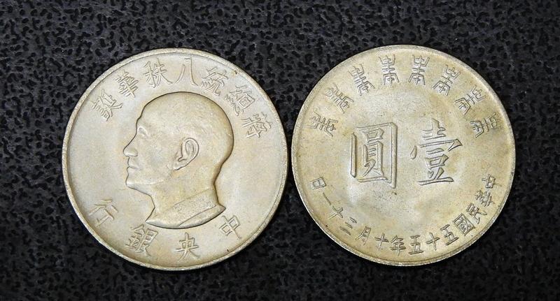 民國55年蔣總統八秩華誕壹圓(1元)紀念幣,品相F~VF,附保護盒