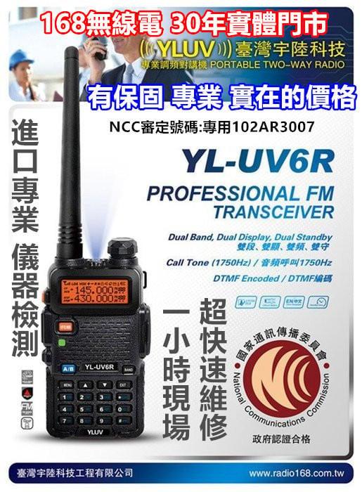 YL-UV6R全新無線電 雙頻 可驗機雙頻無線電對講機,比UV-5R UV5R收訊好 品質優良