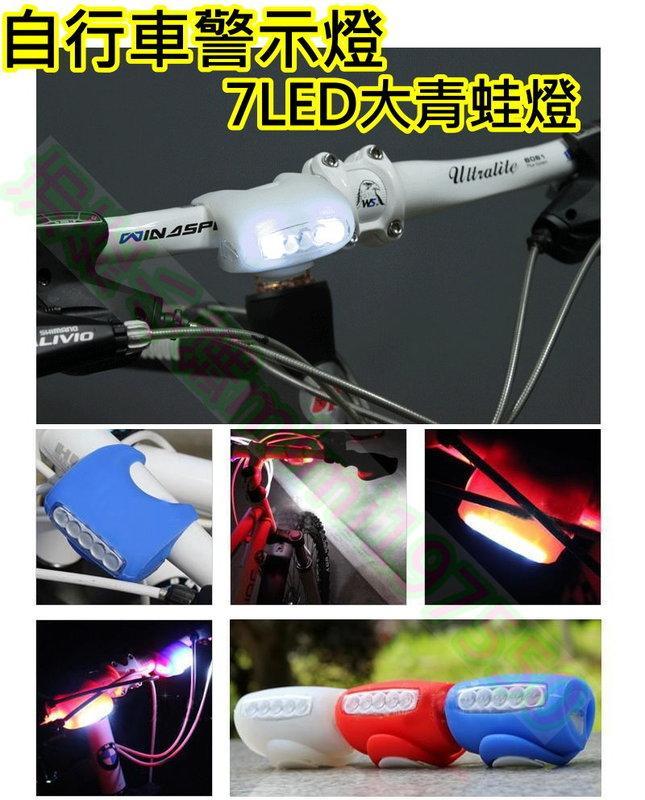 自行車7LED牛蛙燈【沛紜小鋪】 矽膠大青蛙燈 7LED爆閃燈 單車騎行安全LED警示燈