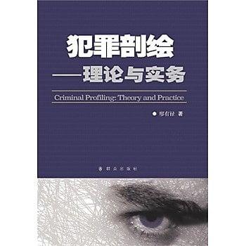 [尋書網] 9787501453450 犯罪剖繪 /廖有祿(簡體書sim1a)