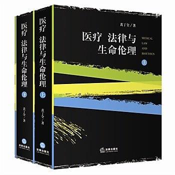 [尋書網] 9787511873552 醫療 法律與生命倫理(上下冊) /黃丁全 著(簡體書sim1a)