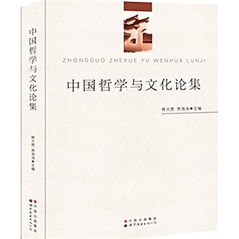 [尋書網] 9787510087189 中國哲學與文化論集 /釋大願 賈海濤(簡體書sim1a)