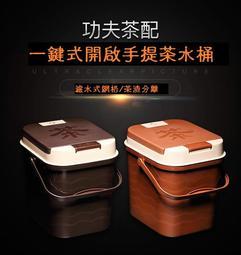 【自在坊】茶具 {特價}一鍵掀蓋式 茶渣桶 容量:7L 廢茶水桶 PP材質 輕巧可提易帶 茶桶 垃圾桶 排水桶 接水桶