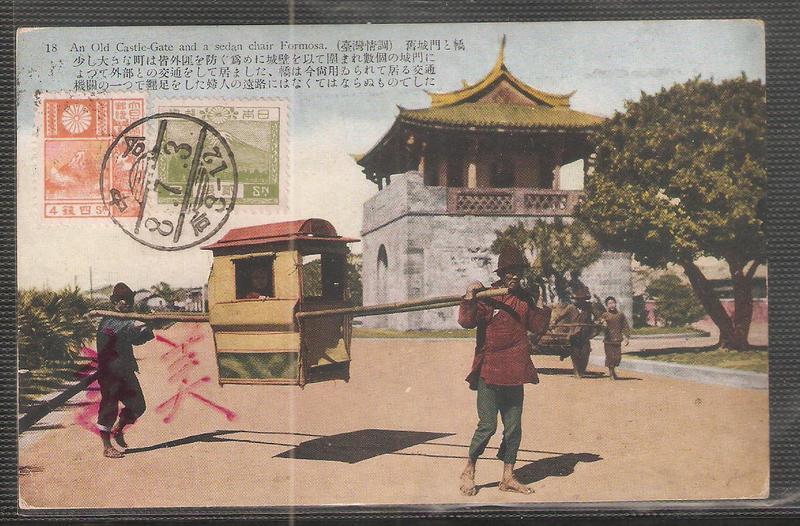 [善美  TPC-423] 日治明信片 舊城門與抬轎,貼日郵銷台中