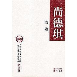 """簡體書O城堡【表達(精)--""""四個一批""""人才作品文庫】 9787101077193 中華書局 作者:尚德琪 著"""