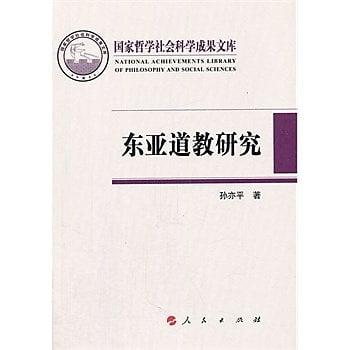 [尋書網] 9787010132105 東亞道教研究(國家哲學社會科學成果文庫)(簡體書sim1a)