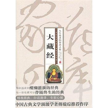 [尋書網] 9787547013908 大藏經(簡體書sim1a)