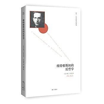 [尋書網] 9787540768591 維特根斯坦的反哲學(簡體書sim1a)