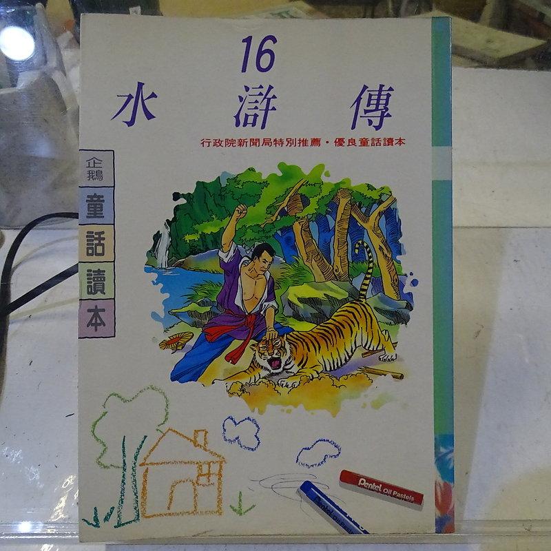 [花椰菜書房] 水滸傳 國字注音 / 企鵝童話讀本