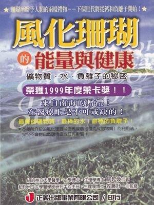 15.風化珊瑚的能量與健康