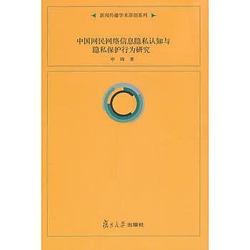 [尋書網] 9787309117820 中國網民網絡信息隱私認知與隱私保護行為研究((簡體書sim1a)