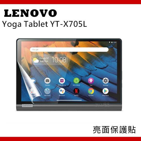 現貨【螢幕貼】聯想 Lenovo YOGA TAB5 YT-X705L 亮面螢幕貼 保護貼 軟式螢幕貼