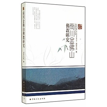 [尋書網] 9787802548374 南山金佛山佛教研究(簡體書sim1a)