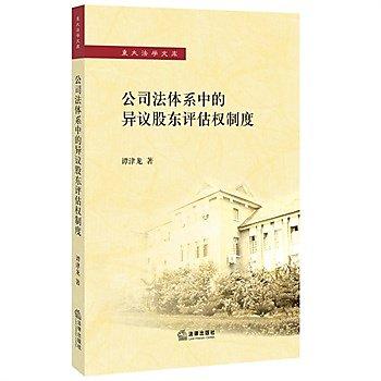 [尋書網] 9787511877987 公司法體系中的異議股東評估權制度 /譚津龍 著(簡體書sim1a)